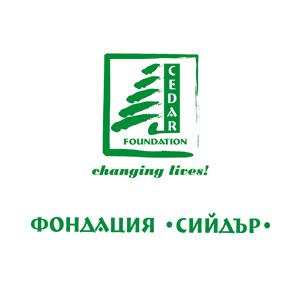 Сийдър фондация