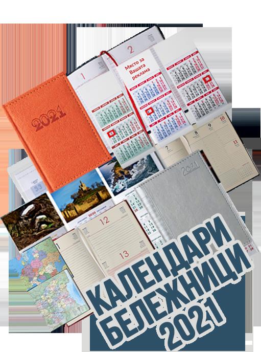 Календари и бележници 2021